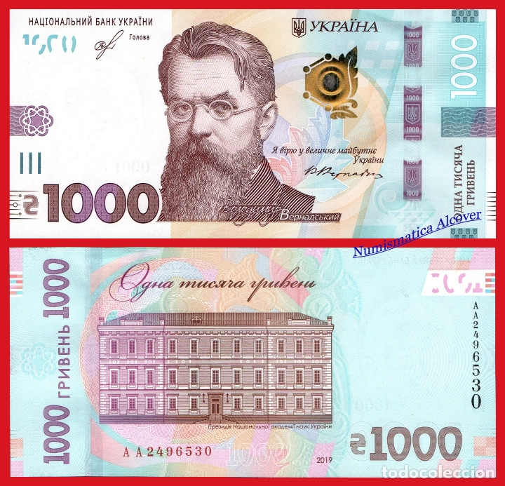 UCRANIA 1000 HRYVEN 2019 PICK NUEVO - SC (Numismática - Notafilia - Billetes Extranjeros)