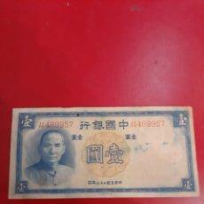 Billetes extranjeros: 1937 BILLETES CHINA ONE YUAN. Lote 182999948