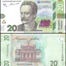 Billetes extranjeros: UCRANIA - 20 HRYVEN (CONMEMORATIVO) - AÑO 2016 - S/C. Lote 183342117