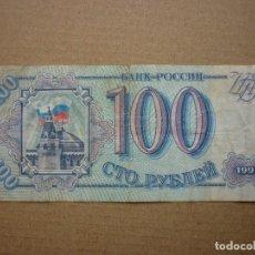 Billetes extranjeros: RUSIA - 100 RUBLOS 1993 Nº 0525570. Lote 183530103