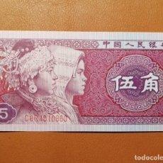 Billetes extranjeros: 5 JIAO CHINA 1980 SC. Lote 184018407