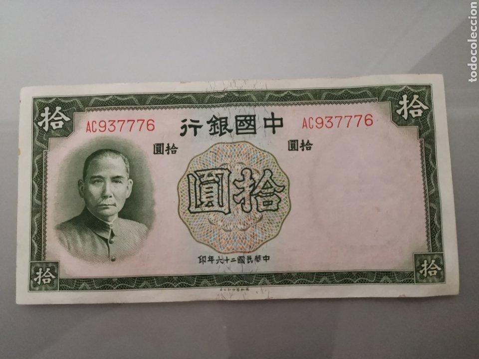 ANTIGUO BILLETE 10 YUAN 1937 CHINA SIN CIRCULAR (Numismática - Notafilia - Billetes Internacionales)