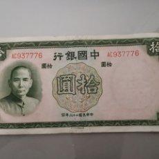 Billetes extranjeros: ANTIGUO BILLETE 10 YUAN 1937 CHINA SIN CIRCULAR. Lote 184217838