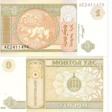Billetes extranjeros: MONGOLIA 1 TUGRIK 2008 SC. Lote 184347471