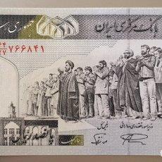 Billetes extranjeros: IRAN. 500 RIALS. Lote 185719878