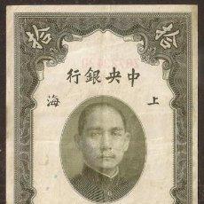 Billetes extranjeros: CHINA. 10 CGU ( CUSTOMS GOLD UNITS) 1930. PICK 327.. Lote 185745250