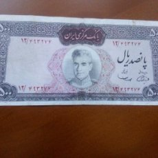 Billetes extranjeros: IRAN. 500 RIALS. MBC. Lote 186166255