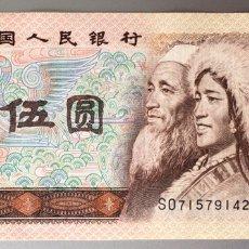 Billets internationaux: CHINA. 5 YUAN. Lote 187493138