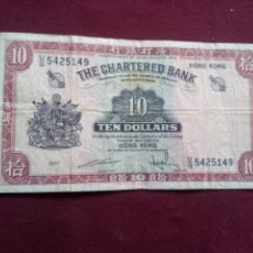 Billetes extranjeros: HONG KONG. 10 DOLLARS. Lote 187497142