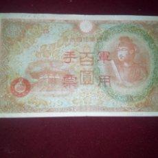 Billetes extranjeros: BILLETE 100 YEN/YUAN INVASIÓN JAPONESA DE CHINA 1944. Lote 187539973