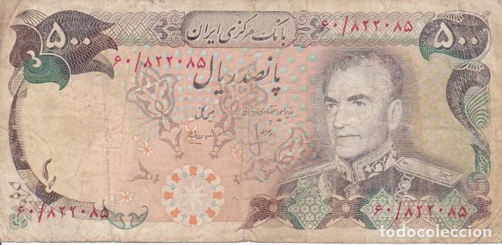 BILLETE DE IRAN DE 500 RIALS USADO (Numismática - Notafilia - Billetes Extranjeros)