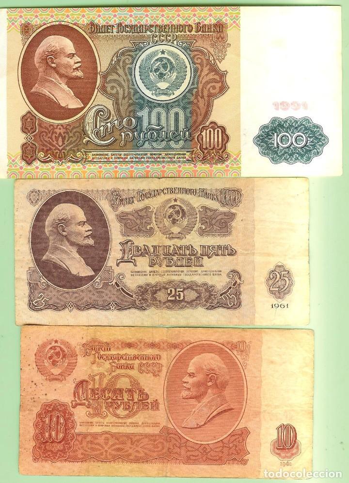 RUSIA/CCCP. TRES BILLETES DE 10, 25 Y 100 RUBLOS (Numismática - Notafilia - Billetes Extranjeros)