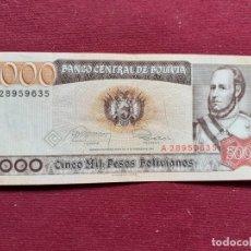 Billetes extranjeros: BOLIVIA BILLETE DE 5000 PESOS BOLIVIANOS DE 1984. Lote 192060651