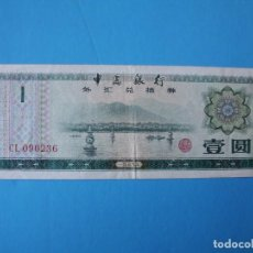 Billetes extranjeros: BILLETE 1 YUAN CHINA. Lote 192148890