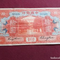 Billetes extranjeros: CHINA. BANK OF CHINA. 10 DOLARES 1918 FUKIEN. ESCASO. Lote 193405318