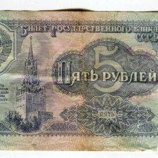 Billetes extranjeros: RUSIA 5 RUBLOS AÑO 1991 SE ENVIA EL MISMO BILLETE DE LAS IMAGENES. Lote 193855537
