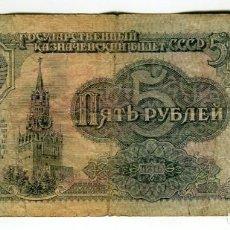 Billetes extranjeros: RUSIA 5 RUBLOS AÑO 1961 SE ENVIA EL MISMO BILLETE DE LAS IMAGENES. Lote 193855593