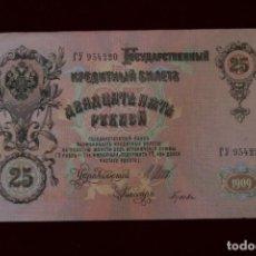 Billetes extranjeros: 25 RUBLOS 1909 GOBIERNO IMPERIAL (1914-1917) RUSIA. P# 12B. Lote 194211710