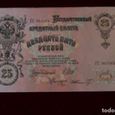 Billetes extranjeros: 25 RUBLOS 1909 GOBIERNO IMPERIAL (1914-1917) RUSIA. P# 12B. Lote 194211843