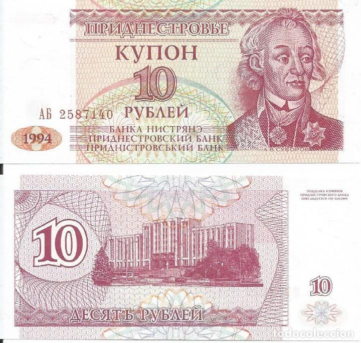 BILLETE DE TRANSDINESIA 10 RUBLOS 1994 SC (Numismática - Notafilia - Billetes Extranjeros)