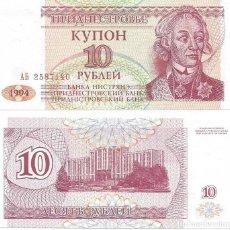 Billetes extranjeros: BILLETE DE TRANSDINESIA 10 RUBLOS 1994 SC. Lote 194253532