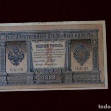Billetes extranjeros: 1 RUBLO 1898 GOBIERNO IMPERIAL (1915-1917) RUSIA. SERIE HA-28. P# 15. Lote 205604997