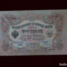 Billetes extranjeros: 3 RUBLOS 1905 GOBIERNO PROVISIONAL (1917) RUSIA. P# 9C. Lote 205605021