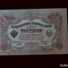 Billetes extranjeros: 3 RUBLOS 1905 GOBIERNO PROVISIONAL (1917) RUSIA. P# 9C. Lote 194385472