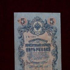 Billetes extranjeros: 5 RUBLOS 1909 GOBIERNO SOVIETICO (1917-1918) RUSIA. SERIE УБ-484. P# 35. Lote 194386635