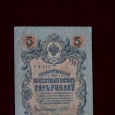 Billetes extranjeros: 5 RUBLOS 1909 GOBIERNO SOVIETICO (1917-1918) RUSIA. SERIE УА-114. P# 35. Lote 194387031