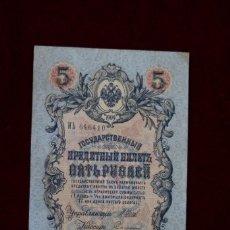 Billetes extranjeros: 5 RUBLOS 1909 GOBIERNO IMPERIAL (1914-1917) RUSIA. P# 35. Lote 194387573