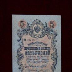 Billetes extranjeros: 5 RUBLOS 1909 GOBIERNO IMPERIAL (1914-1917) RUSIA. P# 35. Lote 194387928