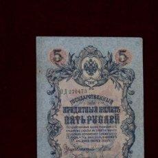 Billetes extranjeros: 5 RUBLOS 1909 GOBIERNO PROVISIONAL (1917) RUSIA. P# 35. Lote 194388105