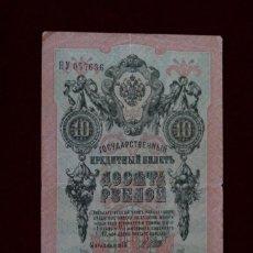Billetes extranjeros: 10 RUBLOS 1909 GOBIERNO PROVISIONAL (1917) RUSIA. P# 11C. Lote 194396711