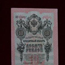 Billetes extranjeros: 10 RUBLOS 1909 GOBIERNO IMPERIAL (1914-1917) RUSIA. MUY BUENA CONSERVAION. P# 11C. Lote 194397395