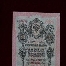 Billetes extranjeros: 3 BILLETES DE 10 RUBLOS 1909 GOBIERNO IMPERIAL (1914-1917) RUSIA. NUMERACION CORRELATIVA P# 11C. Lote 194398810