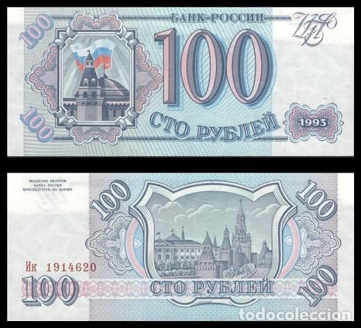RUSIA 100 RUBLOS 1993 PIK 254 S/C (Numismática - Notafilia - Billetes Extranjeros)