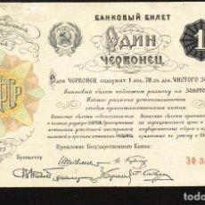 Billetes extranjeros: UNO CHERVONETS 1922. Lote 194523255