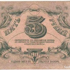 Billetes extranjeros: ASTRACÁN 5 RUBLOS. Lote 194529203