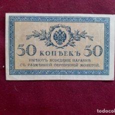 Billetes extranjeros: RUSIA. 50 KOPEEK 1915. Lote 194630088