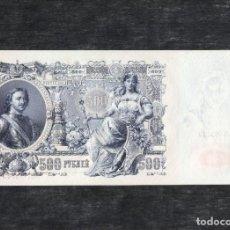 Billetes extranjeros: RUSIA BILLETE GRANDE,DE 500 RUBLOS AÑO 1912, PLANCHA. Lote 194859745