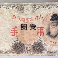 Billetes extranjeros: JAPON. 1 YEN. Lote 195013112