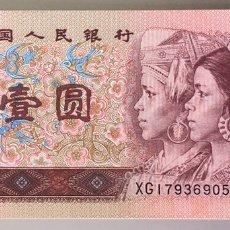 Billetes extranjeros: CHINA. 1 YUAN. Lote 195013720