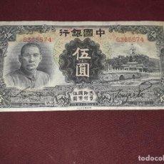 Billetes extranjeros: CHINA 5 YUAN 1935 BANK OF CHINA. RARO. Lote 195047570