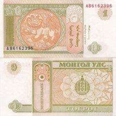 Billetes extranjeros: MONGOLIA - 1 TUGRIK 1993 - PK Nº 52 - S / C - VISITA MIS OTROS LOTES . Lote 195120240