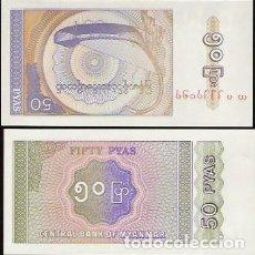 Billetes extranjeros: MYANMAR - 50 PYAS 1994 - PK 68 - S / C - VISITA MIS OTROS LOTES . Lote 195121550