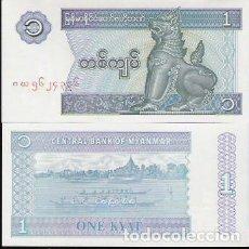 Billetes extranjeros: MYANMAR - 1 KYAT1996 - PK 69 - S / C - VISITA MIS OTROS LOTES . Lote 195122886