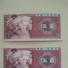 Billetes extranjeros: BILLETES DE CHINA. Lote 195171051