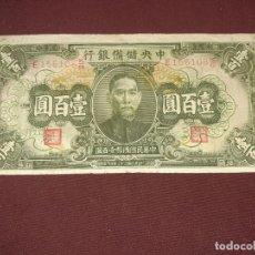 Billetes extranjeros: CHINA (REPUBLICA). 100 YUAN 1943. Lote 195240871