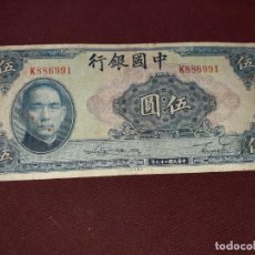 Billetes extranjeros: 5 YUAN DE CHINA DE 1940. Lote 195242711